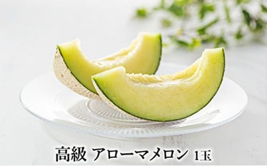 [№5680-0707]静岡県産マスクメロン 高級温室アローマメロン白級 1玉