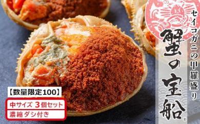 【数量限定】セイコガニの甲羅盛り 蟹の宝船(たからぶね)中サイズ 3個セット 濃縮ダシ付き(2022年1月~発送)