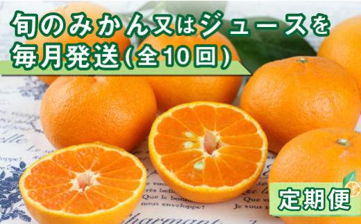 JA001-G旬のみかん又はジュースを毎月発送(全10回)