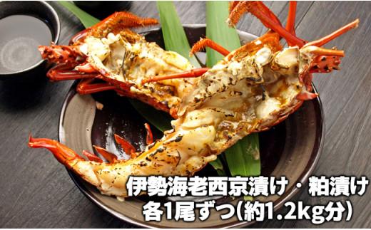 C01-305 伊勢海老西京漬け・粕漬けセット1.2kg【チャレンジ応援品】