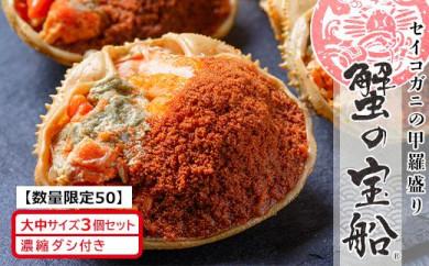 【数量限定】セイコガニの甲羅盛り 蟹の宝船(たからぶね)大中サイズ 3個セット 濃縮ダシ付き(2021年11月~12月発送)