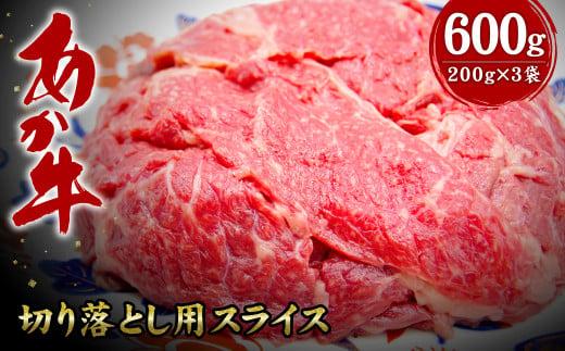 あか牛 切り落とし  「スライス」 計600g(200g×3袋) 和牛 牛肉