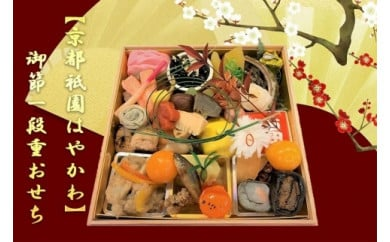 【京都祇園はやかわ】御節一段重おせち