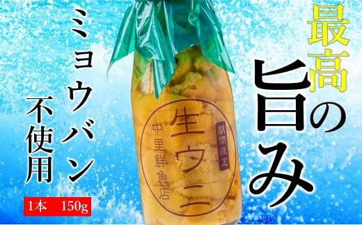 【予約】R4年発送!ミョウバン不使用 生うに 牛乳瓶入り 150g×1本(中里鮮魚店)