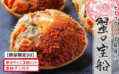 【数量限定】セイコガニの甲羅盛り 蟹の宝船(たからぶね)中小サイズ 3個セット 濃縮ダシ付き(2021年11月~12月発送)