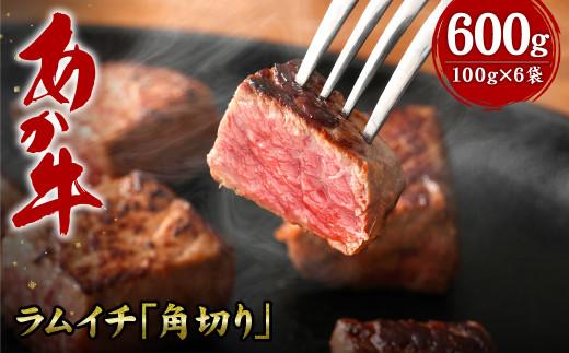 あか牛 ラムイチ 「角切り」 計600g (100g×6袋) 和牛 牛肉