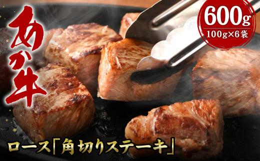 あか牛 ロース 「角切りステーキ」 計600g(100g×6袋) 和牛 牛肉