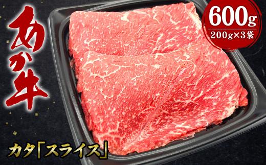 あか牛 カタ 「スライス」 計600g(200g×3袋) 和牛 牛肉