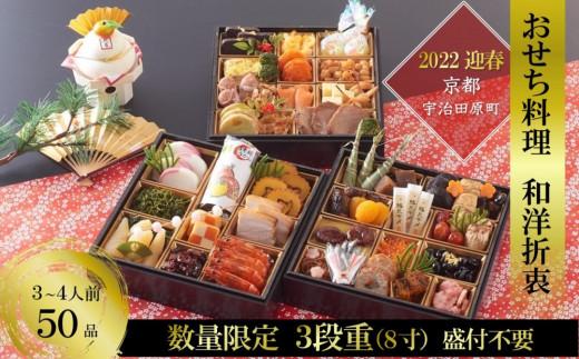 【先行予約】京都 和洋折衷 おせち 三段重(50品目、3~4人前)冷凍  S4388