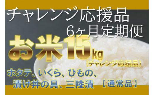 【チャレンジ応援品】6ヶ月定期 大槌産米ひとめぼれ初回15kg(5kg×3袋) 残り5ヶ月は海産物をお届け致します。