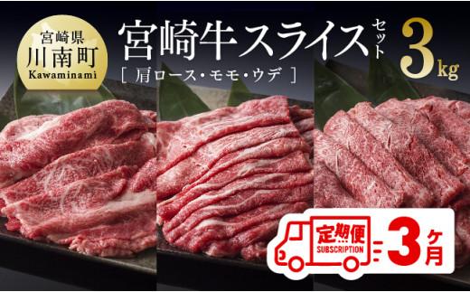 《特撰》宮崎牛スライス 3種セット 3ケ月定期便