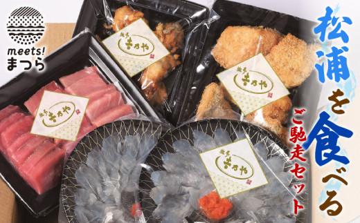 【E0-010】まぐろ・とらふぐ・アジフライ「松浦を食べる」御馳走セット