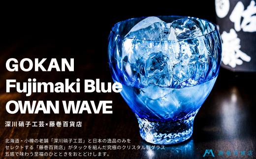 [藤巻百貨店オリジナル]老舗「深川硝子工芸」至極のクリスタルグラス 「GOKAN」OWAN WAVE