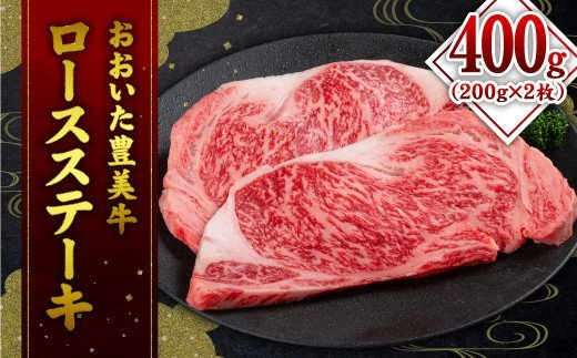 【チャレンジ応援品】おおいた豊美牛 ロース ステーキ 200g×2枚 計400g