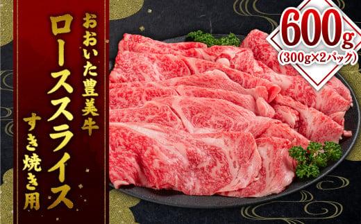 【チャレンジ応援品】おおいた豊美牛 ローススライス すき焼き用  300g×2パック 計600g