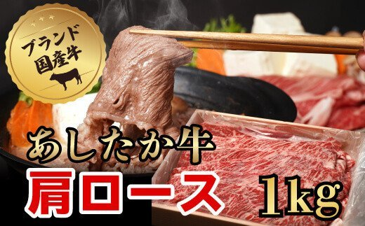 【贈答用折箱入】すき焼きやしゃぶしゃぶなどに!あしたか牛 肩ロース1kg