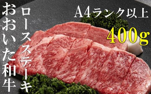 【おいしく食べて生産者を応援‼】おおいた和牛ロースステーキ 400g10月末まで 【チャレンジ応援品】