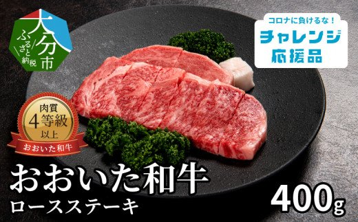 【A01111】【チャレンジ応援品】おおいた和牛 ロースステーキ 400g(400g×1パック)