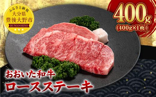 022-613 【チャレンジ応援品】 おおいた和牛ロースステーキ 400g(400g×1パック) ブランド牛 4等級以上 国産 牛肉 豊後大野市