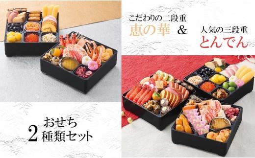 【2種セット】おせち料理 恵の華&とんでん【44004】