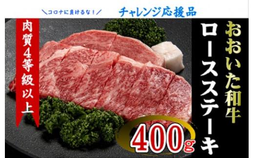 C1-006 【チャレンジ応援品】おおいた和牛ロースステーキ(400g×1枚)