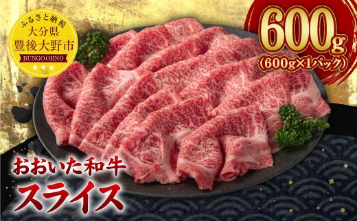 022-612 【チャレンジ応援品】 おおいた和牛スライス 600g(600g×1パック) ブランド牛 4等級以上 国産 牛肉 豊後大野市