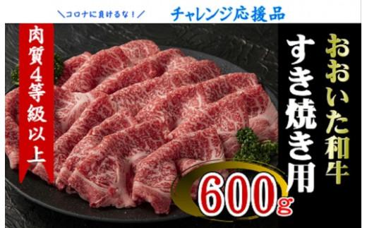 C-005 【チャレンジ応援品】おおいた和牛すき焼き用600g