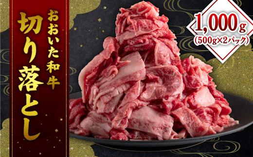 【チャレンジ応援品】おおいた和牛 切り落とし 計1kg(500g×2パック)ブランド牛 4等級以上