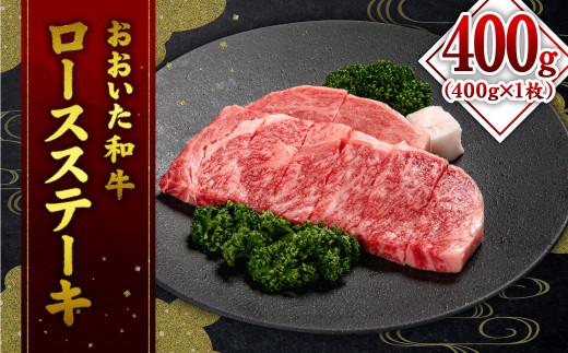 【チャレンジ応援品】おおいた和牛 ロース ステーキ 400g×1パック ブランド牛 4等級以上