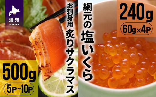 北海道産お刺身用炙りサクラマス(500g)と網元の塩いくら(60g×4P)[01-1019]