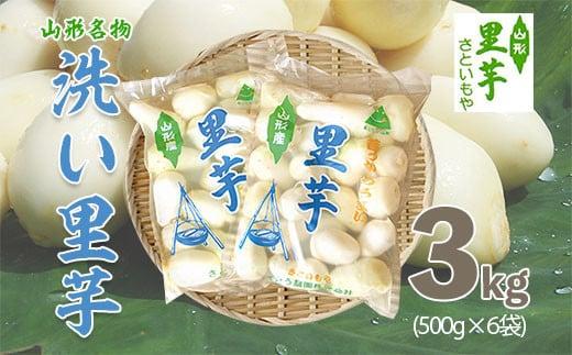 FY18-097 山形名物 洗い里芋 3kg (500g×6)