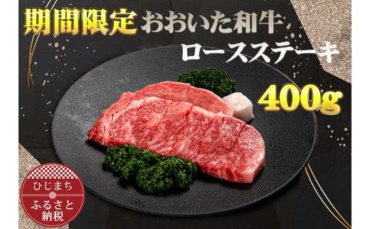 【期間限定】おおいた和牛 ロースステーキ 400g【チャレンジ応援品】
