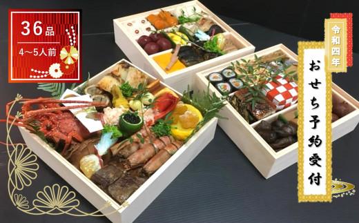 Z002YRR.割烹屋ゆずの手作りおせち三段重【数量限定30】