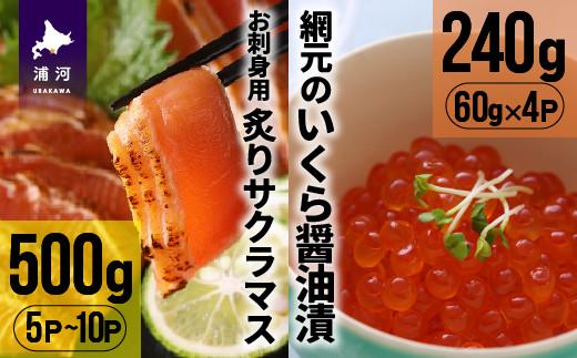 北海道産お刺身用炙りサクラマス(500g)と網元のいくら醤油漬(60g×4P)[01-1017]