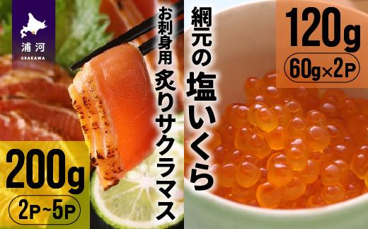 北海道産お刺身用炙りサクラマス(200g)と網元の塩いくら(60g×2P)[01-1018]