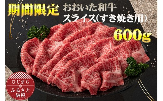 【期間限定!】おおいた和牛スライス600g【チャレンジ応援品】
