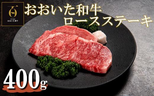 【期間限定】おおいた和牛ロースステーキ400g×1 冷凍【数量限定】