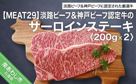 【MEAT29】淡路ビーフ&神戸ビーフ認定牛のサーロイン200g×2(ステーキ)