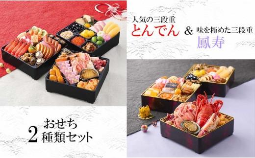 【2種セット】おせち料理 鳳寿&とんでん【44006】