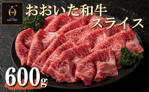 【期間限定】おおいた和牛スライス600g×1 冷凍【数量限定】黒毛和牛