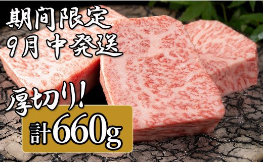 N25-10【チャレンジ応援品】佐賀牛アツ!熱!厚切りサーロインステーキ3枚×220g