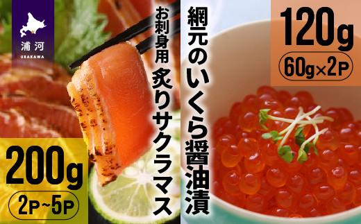 北海道産お刺身用炙りサクラマス(200g)と網元のいくら醤油漬(60g×2P)[01-1016]