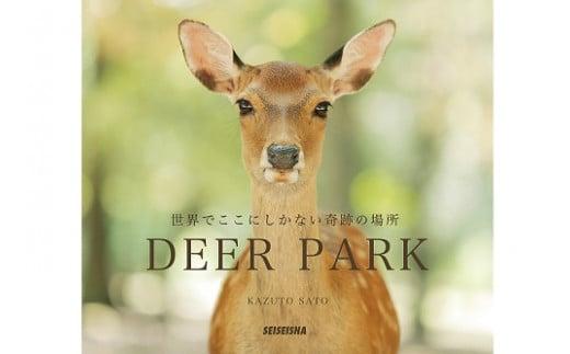 奈良の鹿 写真集「DEER PARK 世界でここにしかない奇跡の場所」