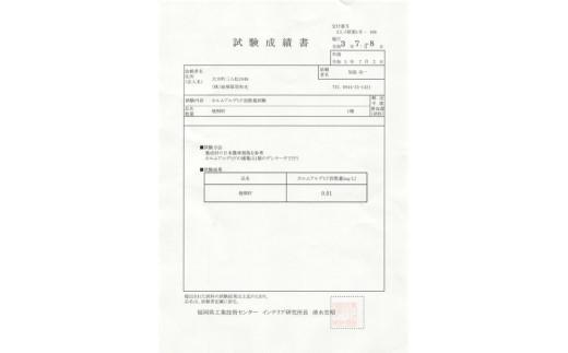 ホルムアルデヒド有害物質検査0.01(mg/L) ※参考:国内基準0.4mg/L