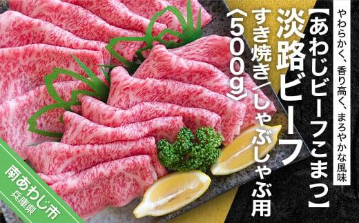【あわじビーフこまつ】淡路ビーフ すき焼き/しゃぶしゃぶ用