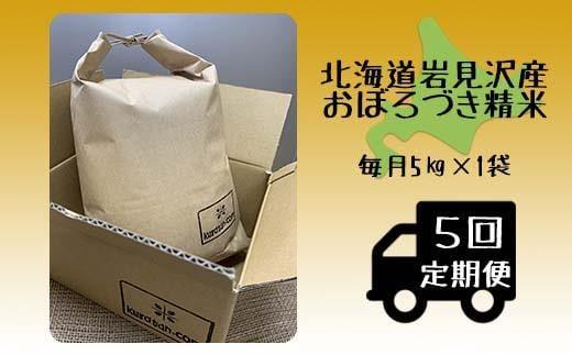 5か月定期便 おぼろづき精米5kg 令和3年北海道岩見沢産米【35013】