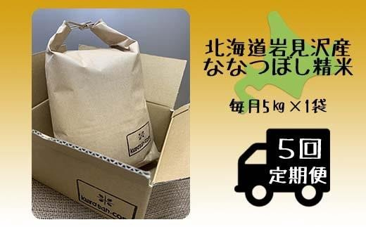 5か月定期便 ななつぼし精米5kg 令和3年北海道岩見沢産米【35014】