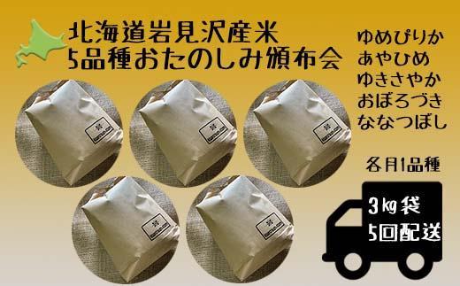 5品種頒布会 岩見沢 精米3kg×5回 令和3年北海道岩見沢産米【35016】