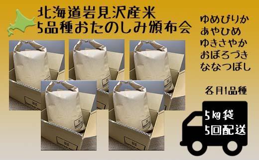 5品種頒布会 岩見沢 精米5kg×5回 令和3年北海道岩見沢産米【35015】
