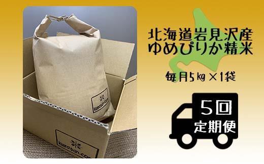 5か月定期便 ゆめぴりか精米5kg 令和3年北海道岩見沢産米【35011】